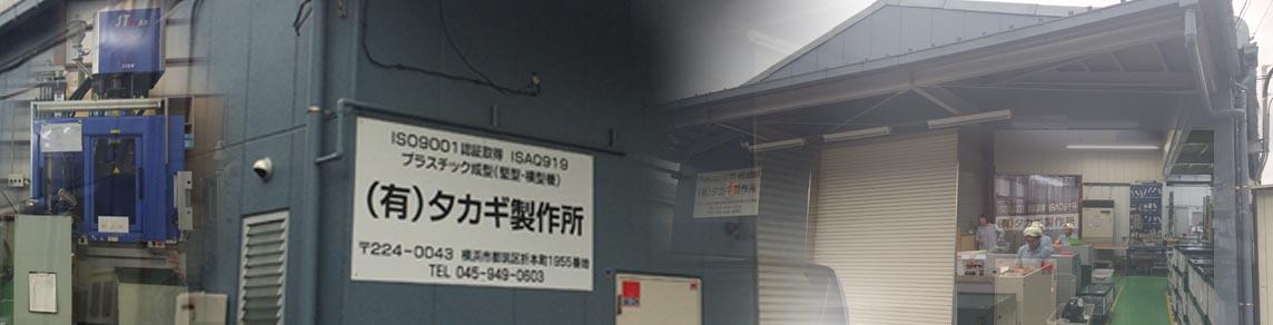 有限会社タカギ製作所